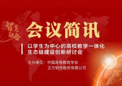 """由中国高等教育学会和正方软件股份有限公司在杭共同主办的""""以学生为中心的高校教学一体..."""