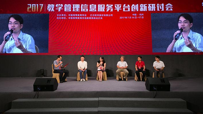 """""""2017教学yabo224信息亚博yabo首页平台创新研讨会""""在杭州召开。据了解,本次大会由中国高等教育学会..."""