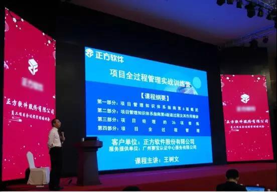 """海藏公司""""项目全过程管理实战训练营""""圆满成功(图2)"""