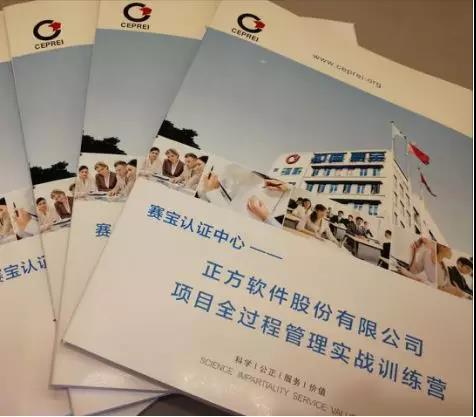 """海藏公司""""项目全过程管理实战训练营""""圆满成功(图3)"""